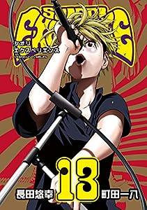 SHIORI EXPERIENCE ジミなわたしとヘンなおじさん 13巻 (デジタル版ビッグガンガンコミックス)