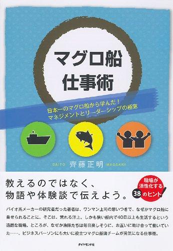 マグロ船仕事術―日本一のマグロ船から学んだ!マネジメントとリーダーーシップの極意
