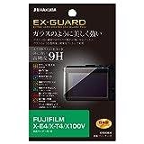 HAKUBA デジタルカメラ液晶保護フィルム EX-GUARD 高硬度9H FUJIFILM X-E4/X-T4 専用 EXGF-FXE4