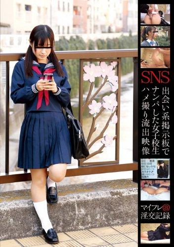 SNS出会い系掲示板でナンパした女子校生ハメ撮り流出映像 [DVD]