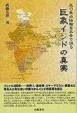 五〇年の経験を本音で語る巨象インドの真実 (いんど・いんどシリーズ)