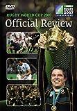 ラグビーワールドカップ2007 総集編 [DVD]