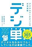 「デジ単」デジタルマーケティングの単語帳 イメージでつかむ重要ワード365