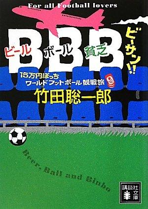 BBB ビーサン!! 15万円ぽっちワールドフットボール観戦旅 (講談社文庫)の詳細を見る