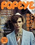 POPEYE (ポパイ) 2009年 04月号 [雑誌]