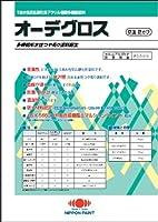 日本ペイント オーデグロス淡彩艶有 15kg ND-109
