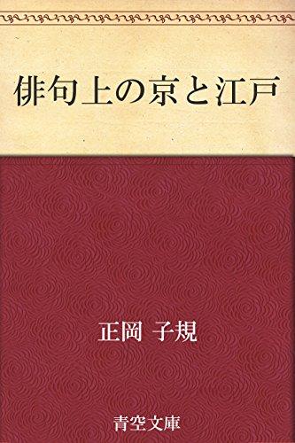 俳句上の京と江戸の詳細を見る