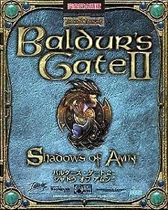 バルダーズ・ゲート 2 シャドウ オブ アムン 完全日本語版