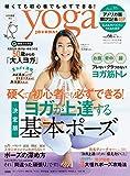 ヨガジャーナル日本版vol.66 (yoga JOURNAL) 画像