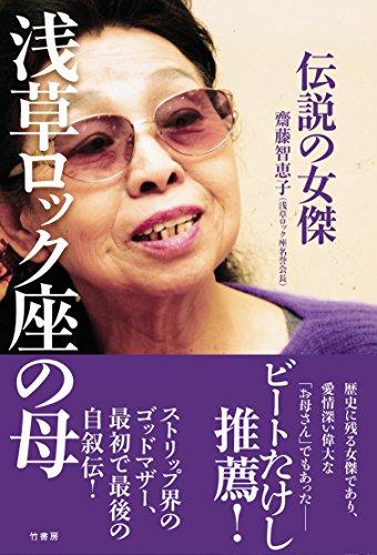 伝説の女傑 浅草ロック座の母
