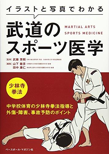 イラストと写真でわかる武道のスポーツ医学 少林寺拳法