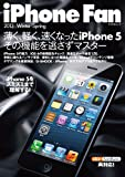 iPhone Fan 2013 Winter-Spring (マイナビムック)