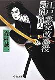 江戸悪党改め役 - 刺客請負人 (中公文庫)
