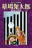 墓場鬼太郎(3) 貸本まんが復刻版<墓場鬼太郎> (角川文庫)