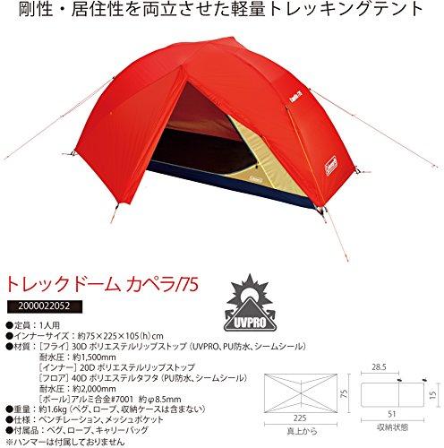 コールマン (Coleman) テント トレックドーム カペラ/75 2000022052 B00SLOS22K 1枚目