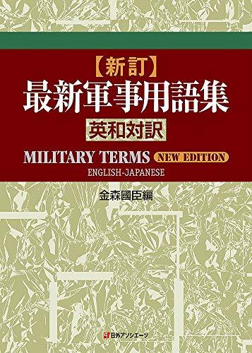 新訂・最新軍事用語集 英和対訳