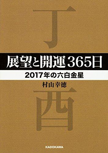 展望と開運365日 【2017年の六白金星】 (中経の文庫)