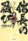信長の忍び 第7巻