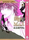 欲情(C)MAX モノクロ版 6 (マーガレットコミックスDIGITAL)