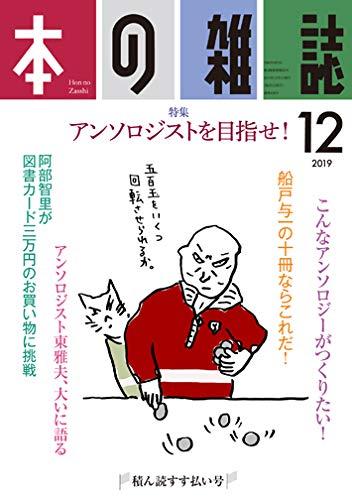 12月 積ん読すす払い号 No.438