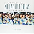 モーニング娘。'18密着ドキュメンタリーフォトブック 「NO DAY, BUT TODAY 21年目に描いた夢たちVOL.3」 (B.L.T.MOOK)