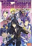 テイルズオブヴェスペリアコミックアンソロジー (IDコミックス DNAメディアコミックス)