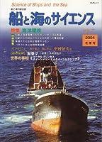 船と海のサイエンス vol.7(2004冬季号) (KAZIムック)