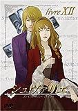 シュヴァリエ Vol.12 [DVD]