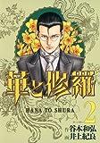 華と修羅 2 (ヤングジャンプコミックス)