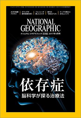 ナショナル ジオグラフィック日本版の書影
