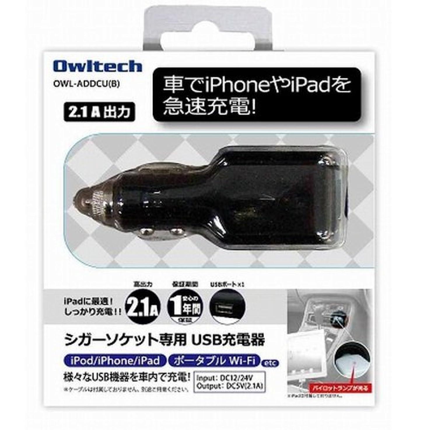 精通した試みるコールオウルテック iPhone6/6Plus/5S/5C/5/iPad air/mini/iPod/Nexus7/Galaxy/Xperia等スマートフォン タブレットPC対応 シガーソケット専用充電器 2.1A ブラック OWL-ADDCU(B)