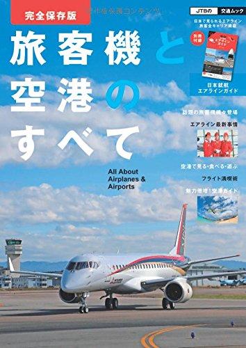 旅客機と空港のすべて 完全保存版 (JTBの交通ムック)