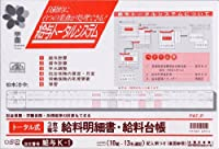 給与 K-1/トータル式給料明細書・給料台帳