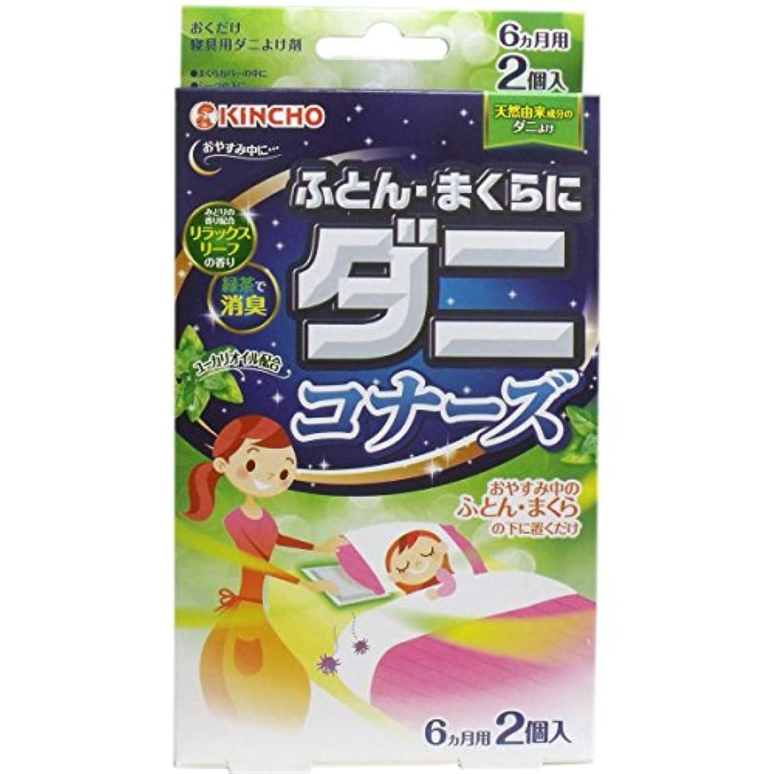 【大日本除虫菊】ふとん?まくらにダニコナーズ リラックスリーフの香り 2個入 ×20個セット