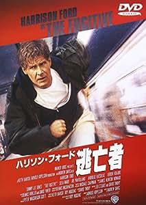 逃亡者 [DVD]