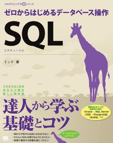 SQL ゼロからはじめるデータベース操作の詳細を見る