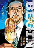 BEGIN コミック 1-5巻セット