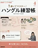 NHK ハングル講座 書いてマスター!ハングル練習帳 2018年 04 月号 [雑誌]