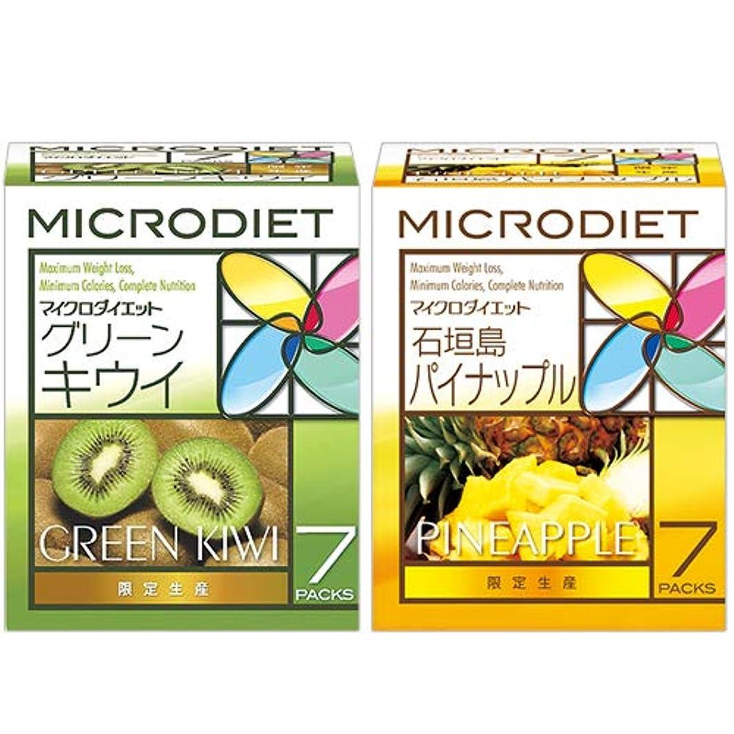内向き一致するたくさんのマイクロダイエット 限定生産ドリンク[グリーンキウイ&石垣島パイナップル] 7食×2箱