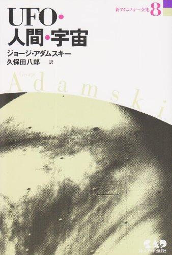新アダムスキー全集8 UFO・人間・宇宙