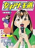 女子アナの王道 3 (ヤングキングコミックス)