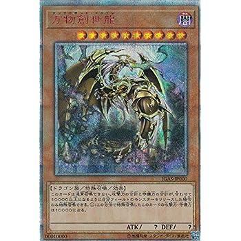 遊戯王 IGAS-JP000 万物創世龍 (日本語版 10000シークレットレア) イグニッション・アサルト