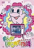 まんがはじめて物語 DVD-BOX[DVD]