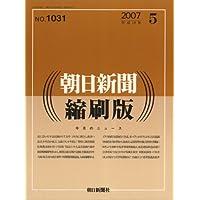 朝日新聞 縮刷版 2007年 05月号 [雑誌]