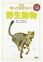 野生動物 (図説 知っておきたい!スポット50)