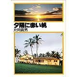 夕陽に赤い帆 (角川文庫 緑 371-24)