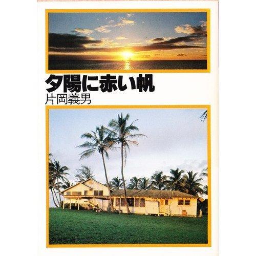 夕陽に赤い帆 (角川文庫 緑 371-24)の詳細を見る