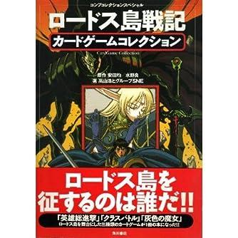 ロードス島戦記カードゲームコレクション (コンプコレクションスペシャル)