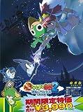 超劇場版ケロロ軍曹2 深海のプリンセスであります! 豪華版[KABA-4803][DVD] 製品画像