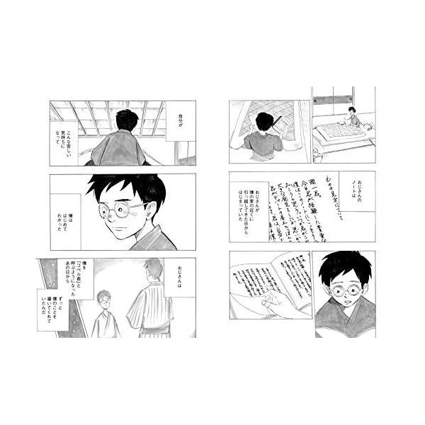漫画 君たちはどう生きるかの紹介画像14